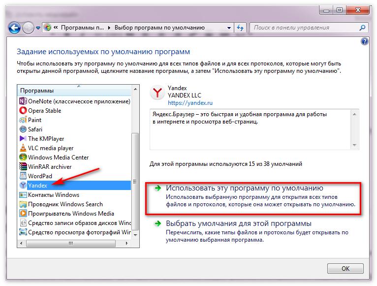Использовать Яндекс Браузер по умолчанию