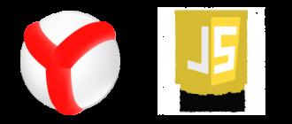 Javascript в Яндекс Браузер