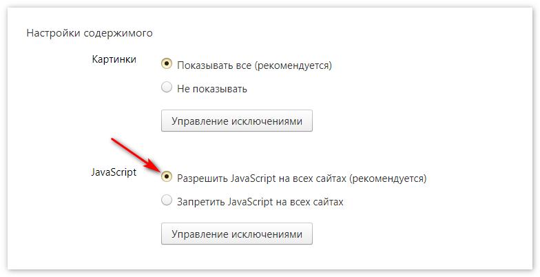 Javascript Yandex Browser