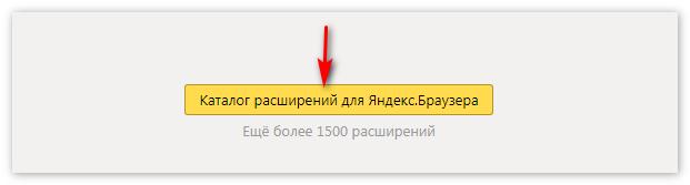 Каталог дополнений Яндекс Браузера