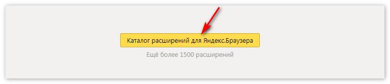 Каталог расширений для Яндекс Браузер