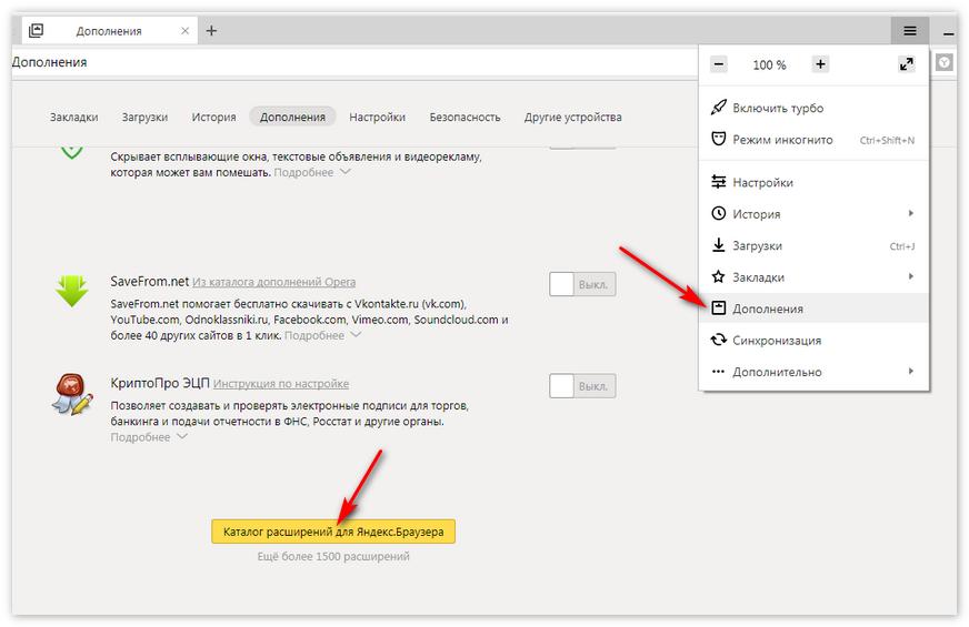 Каталог расширений Яндекс Браузер