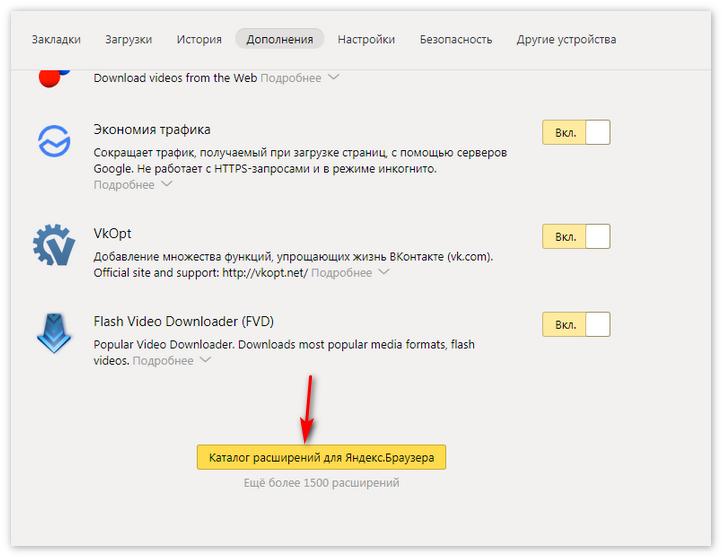 Каталог расширений Yandex Browser