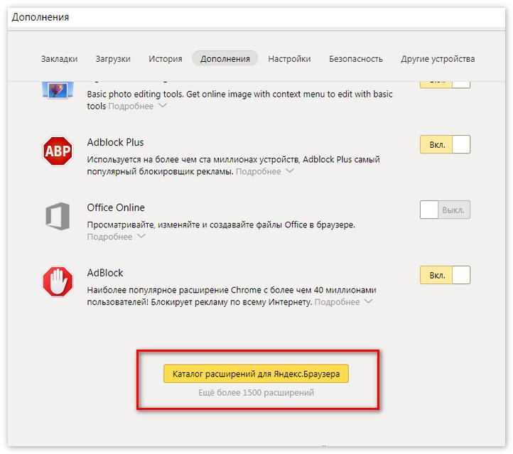 Каталог расширения Yandex Browser