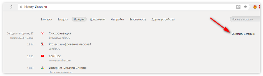 Кнопка Очистить историю Яндекс Браузер