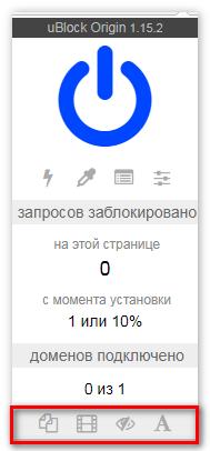 Кнопки функций UBlock Origin