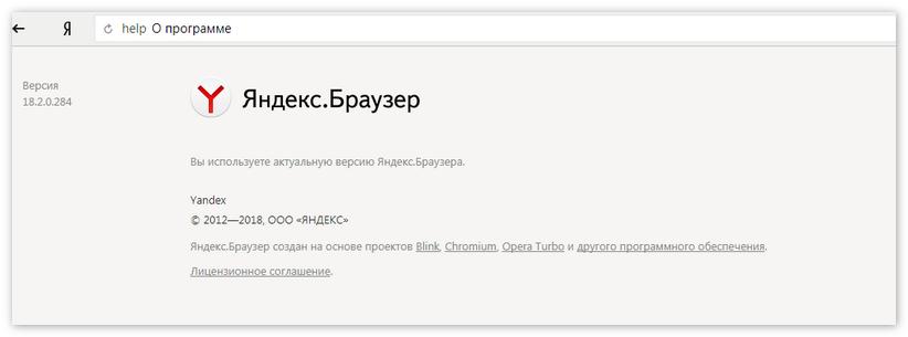 Команда Browser-Help в Яндекс Браузер