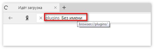 Команда Plugins для Yandex Browser