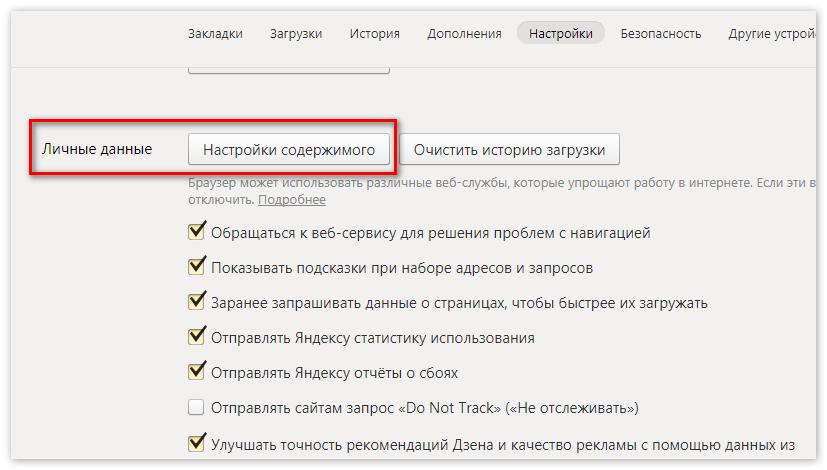 Личные данные ЯндексБраузер