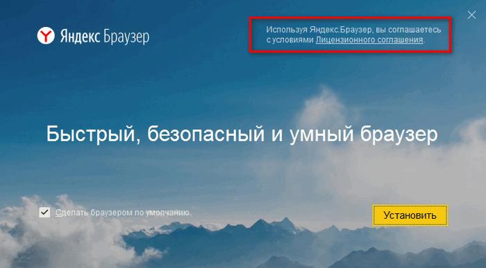 Лицензионное соглашение Яндекс Браузера