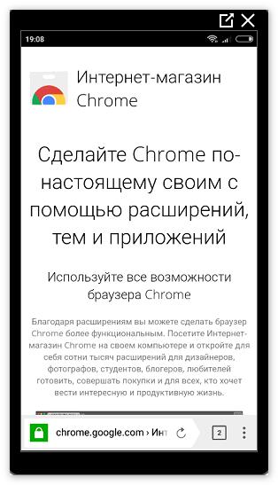 Магазин Chrome для телефона