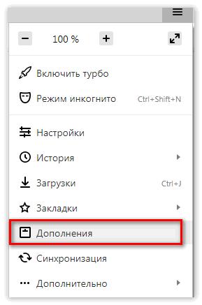 Меню Дополнения Яндекс Браузер