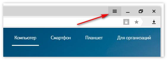 Меню настройки Яндекс Браузер
