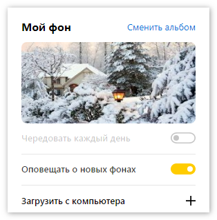 Мой фон для Яндекс Браузера