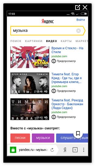 Музыка Яндекс Браузер