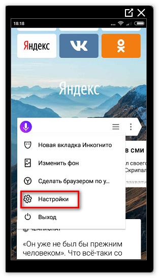 Найти настройки Яндекс Браузер