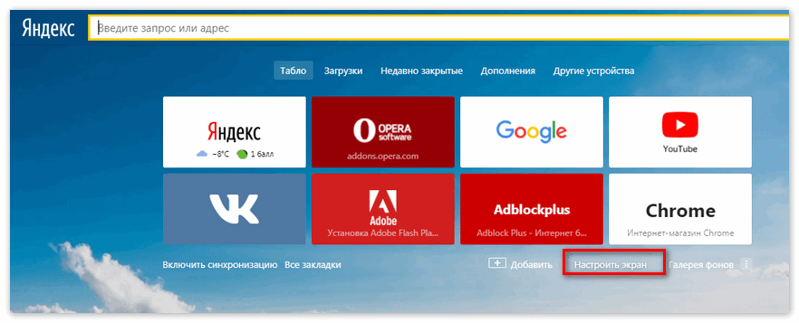 Настроить экран в Яндекс Браузер