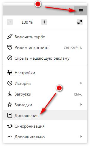 Настройки - дополнения Яндекс Браузер