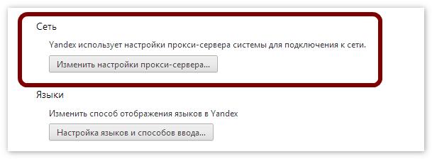 Настройки прокси Яндекс Браузер