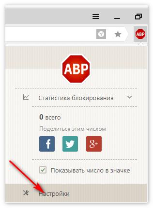 Настройки расширения Adblock Plus