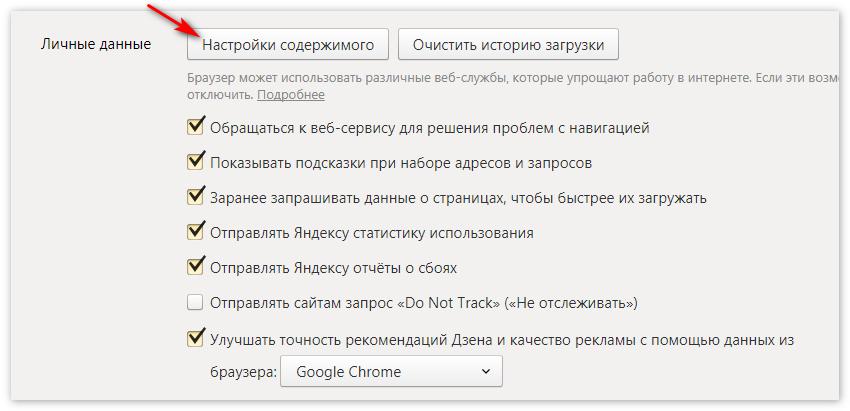 Настройки содержимого Яндекс Браузера