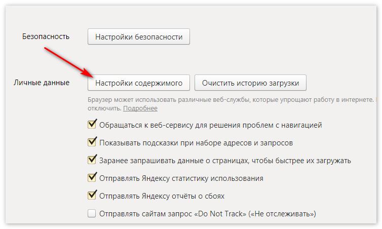 Настройки содержимого Yandex Browser