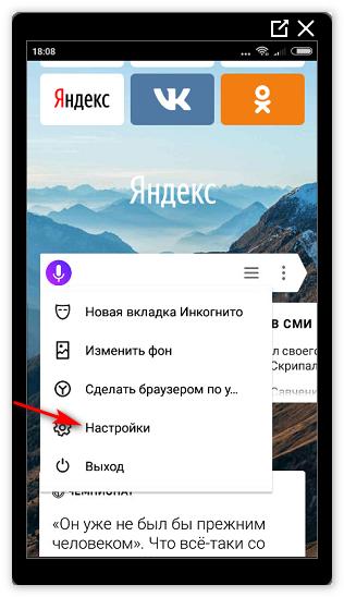 Настройки в Яндекс Браузер для телефона