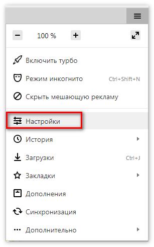 Настройки ЯндексБраузер