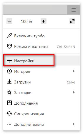 Настройки ЯндексБраузера