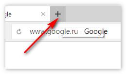 Нажать на новую вкладку Яндекс Браузер