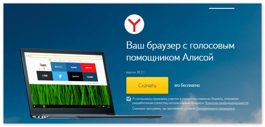 Нажать скачать Яндекс Браузер
