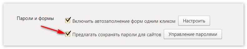 Не сохранять пароли для сайтов Яндекс Браузер