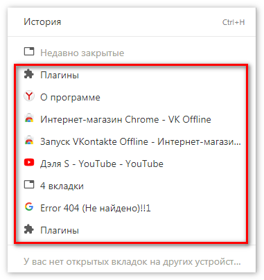 Недавно закрытые вкладки Яндекс Браузер