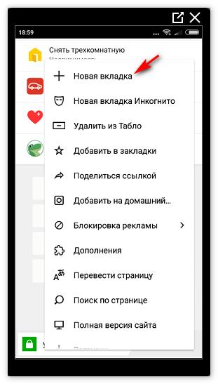 Новая вкладка в Яндекс Браузере