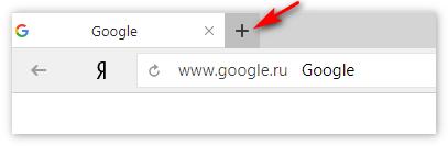 Новая вкладка ЯндексБраузер