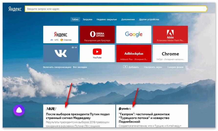 Новости Яндекса