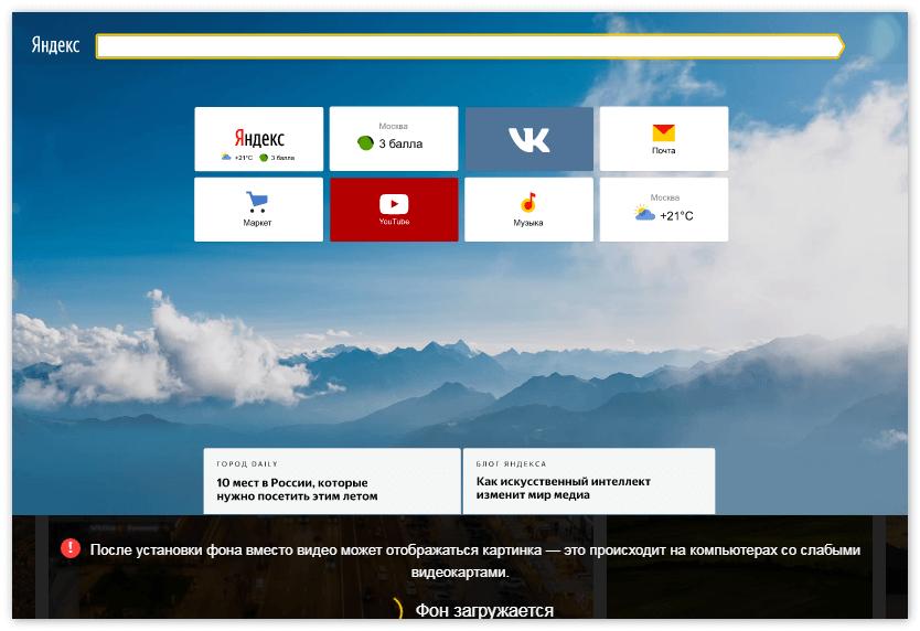 Новый фон Яндекс Браузера