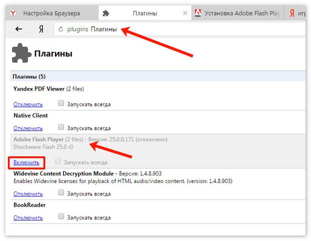 Обновить плагины Яндекс Браузер