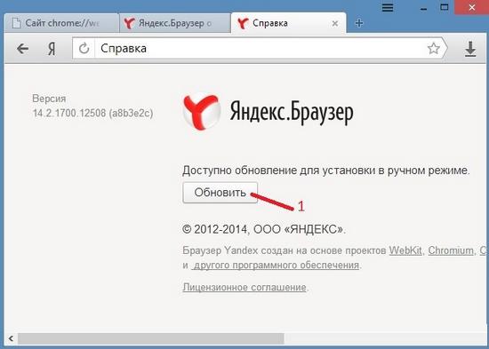 Обновить Яндекс Браузер