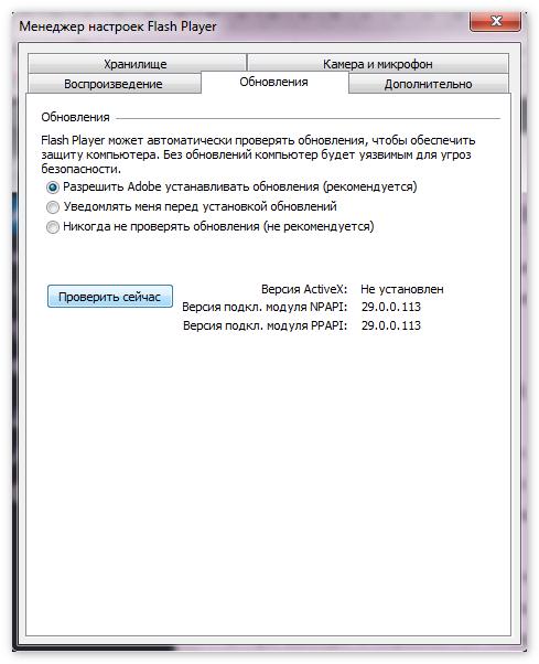 Обновления - проверить сейчас - Flash Player