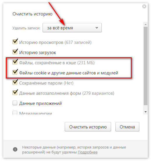 Очистить файлы Яндекс Браузер