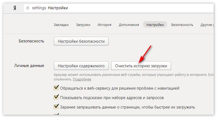 Очистить историю в Яндекс Браузер