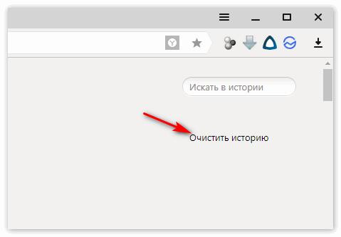Очистить историю в Яндекс Браузере