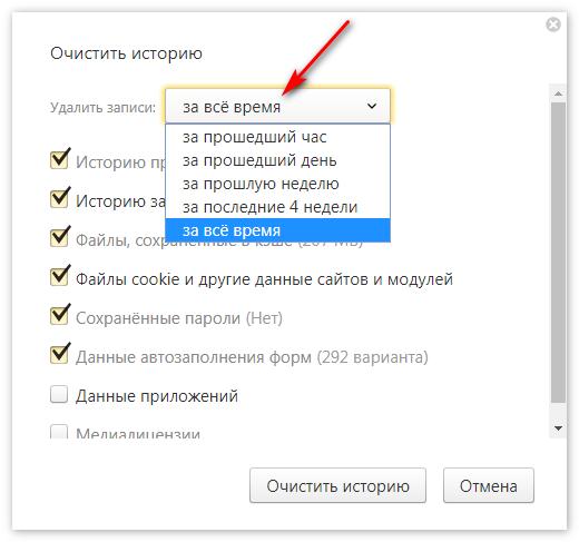 Очистить историю за время Яндекс Браузер