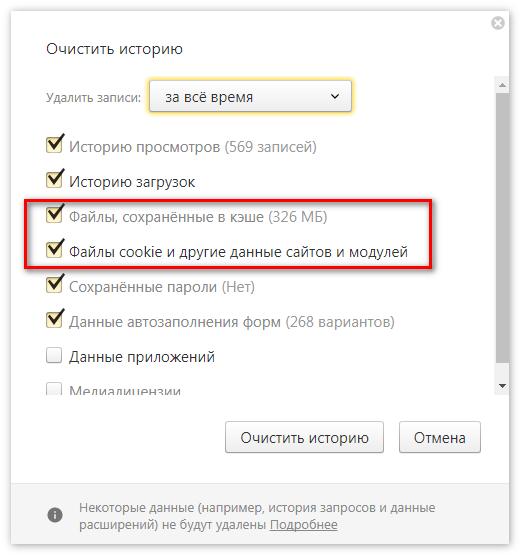 Очистка истории Яндекс Браузер
