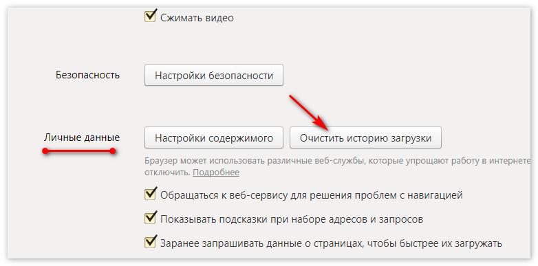 Очистка истории загрузок Яндекс Браузер