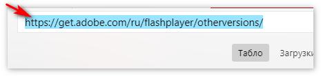 Официальный источник Adobe Flash Player
