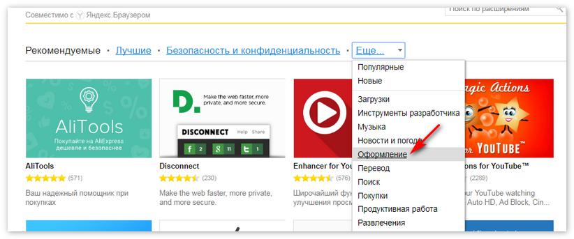 Оформление Яндекс Браузера