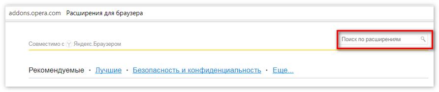 Окно поиска расширений Яндекс Браузера