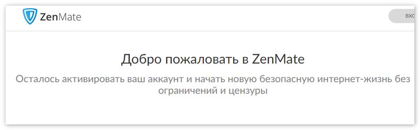 Окно ZenMate